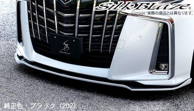 【シルクブレイズ SilkBlaze】フロントリップスポイラーTypeS / 単色塗装済 カラー: ガンメタ(YR562)単色 アルファード 30系後期 などにお勧め 品番:TSR3AS-FS-YR562