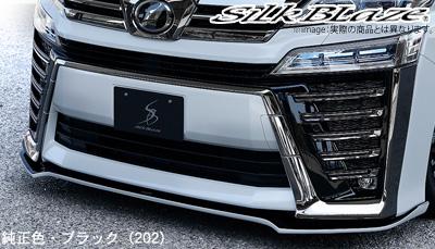 【シルクブレイズ SilkBlaze】フロントリップスポイラーTypeS / 未塗装 カラー: 素地 ヴェルファイア 30系後期 などにお勧め 品番:TSR3VZ-FS