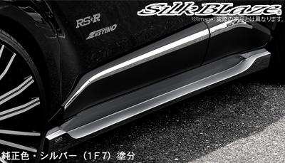 【シルクブレイズ SilkBlaze】サイドステップ / 単色塗装済 カラー: 純正色単色 トヨタ C-HR ZYX10/NGX50 などにお勧め 品番:SB-CHR-SS-###