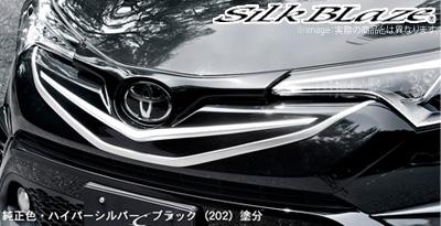 【シルクブレイズ SilkBlaze】フロントグリル / 単色塗装済 カラー: 純正色単色 トヨタ C-HR ZYX10/NGX50 などにお勧め 品番:SB-CHR-FG-###