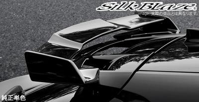 【シルクブレイズ SilkBlaze】リアウィング / 未塗装 カラー: 素地 トヨタ C-HR ZYX10/NGX50 などにお勧め 品番:SB-CHR-RW