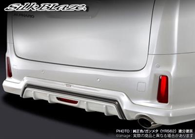 【SilkBlaze】リアアンダースポイラー(フォグ無し) 未塗装 シルクブレイズ エアロ アルファード GGH/AGH/AYH30・35W 系にお勧め 品番:TSR30AL-RS