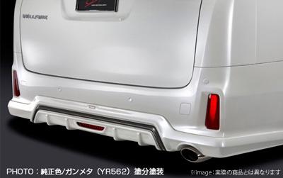 【SilkBlaze】リアアンダースポイラー(フォグ有り) 塗装済み 純正色単色 シルクブレイズ エアロ ヴェルファイア GGH/AGH/AYH30・35W 系にお勧め 品番:TSR30VEZ-RSF-###