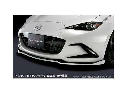 【SilkBlaze】フロントリップType-S 未塗装 シルクブレイズ エアロ ロードスター ND系 ND5RC 系にお勧め 品番:TSR-RS-FS