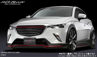 【SilkBlaze】フロントグリル 未塗装 シルクブレイズ フロントリップシリーズ エアロ CX-3 DK5 系にお勧め 品番:SB-CX3-FG