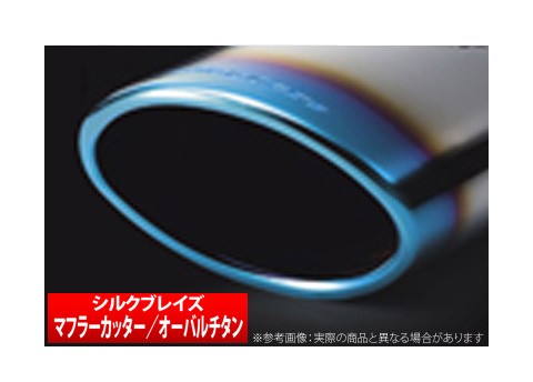 【シルクブレイズ/SilkBlaze】マフラーカッター/オーバルチタン セレナ C27系 などにお勧め 品番:SB-CUT-148