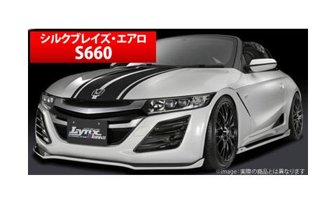 【リンクスワークス LynxWorks】フロントグリル 塗装済み ブラック(202)+ハイパーシルバー ホンダ S660 JW5 などにお勧め 品番:LY-S660-FG202HS