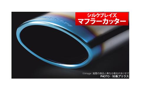 【シルクブレイズ/SilkBlaze】 プリウス/PRIUS/PRIUS 等にお勧め マフラーカッター / オーバルチタン 型式等:ZVW50/51 品番:SB-CUT-145