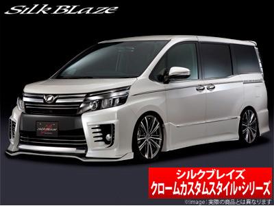 【SilkBlaze】サイドドアパネルクロームモール 80ヴォクシーZs シルクブレイズ 品番:SB-SDCM-8V