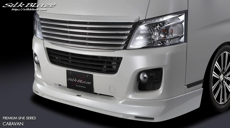 【シルクブレイズ/SilkBlaze】プレミアムラインエアロ フロントスポイラー 未塗装 NV350キャラバン E26 などにお勧め 品番:PL-NV350-FS