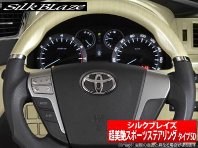 【SilkBlaze】超美艶 スポーツステアリング タイプSD ピアノブラック ハイエース / レジアスエース 200系 などにお勧め シルクブレイズ