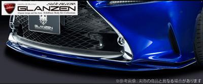 【GLANZEN】フロントスポイラー 塗装済み 純正色単色 SilkBlaze シルクブレイズ グレンツェン エアロ LEXUS RC F スポーツ AVC10/GSC10 系にお勧め 品番:GL-RCF-FS-###