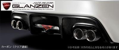 【GLANZEN】リアディフューザー WETカーボン / クリア塗装済み クリア塗装 SilkBlaze シルクブレイズ グレンツェン エアロ トヨタ 86 ZN6 系にお勧め 品番:GL-86-RDC-CLE