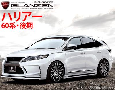 【グレンツェン GLANZEN】サイドステップ 未塗装 素地 ハリアー 60系 後期 などにお勧め 品番:GL-60HAM-SP