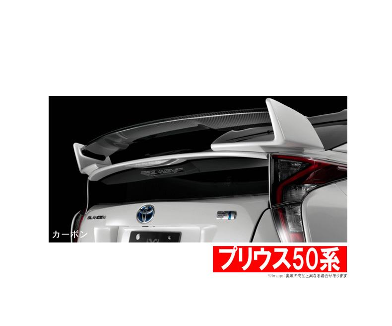【グレンツェン GLANZEN】 プリウス/PRIUS 等にお勧め リアウイング(FRP製) 塗装済み(単色) 型式等:ZVW50系 品番:GL-50PR-RW-###