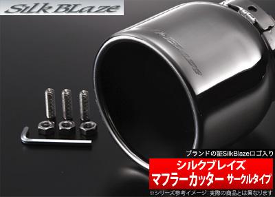 【SilkBlaze】マフラーカッター / サークル(ロング) GJ2アテンザ シルクブレイズ 品番:SB-CUT-139