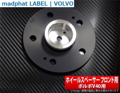 【madphat】専用 ホイールスペーサー フロント用 9mmスペーサー EXHABセット ボルボ V40 にお勧め! T4 / T4 SE 系