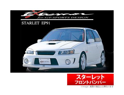 【ヴァリス VARIS】スターレット 等にお勧め フロントバンパー 型式等:EP91 品番:VATO-028