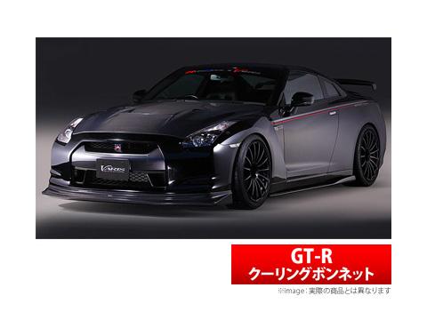 【ヴァリス VARIS】ニッサン GT-R 等にお勧め クーリングボンネット / VSDCカーボン製法 型式等:R35 品番:VBNI-113