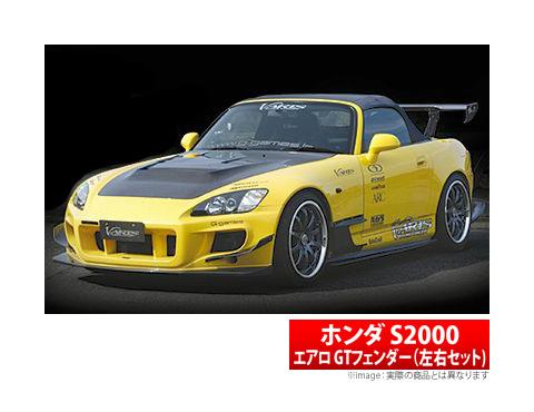 【ヴァリス VARIS】ホンダ S2000 等にお勧め エアロ GTフェンダー(車検対応/左右セット) / FRP製 型式等:AP1 品番:VAHO-005
