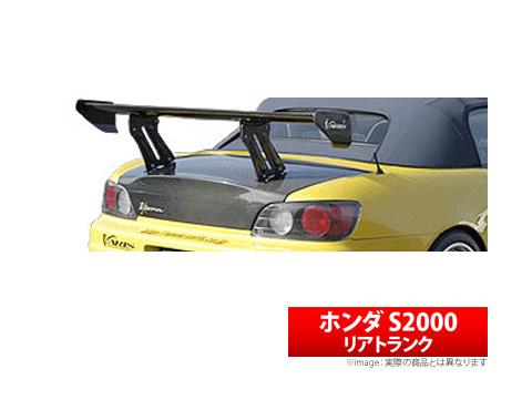 【ヴァリス VARIS】ホンダ S2000 等にお勧め リアトランク / カーボン 型式等:AP1 品番:VTHO-201