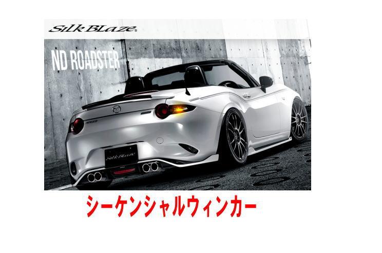 【SilkBlaze シルクブレイズ】ND ロードスター 等にお勧め シーケンシャルリアウィンカーキット 型式等:ND5RC/NDERC 品番:SB-RS-SRW