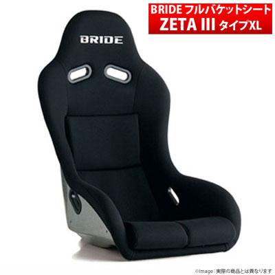 【BRIDE】ZETA III type-XL シート 1脚 ブラック / スーパーアラミド製ブラックシェル 品番:F91AZR ブリッド フルバケットシート ジータ3 タイプXL