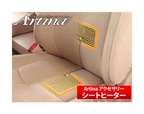 【Artina】シートヒーター 本体セット 2席分 アルティナ