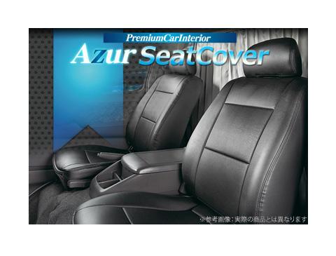 【アズール AZUR】ピクシスバン S321M/S331M (全年式) ヘッドレスト一体型 等にお勧め フロントシートカバー(前列2席分セット) 品番:AZ08R04-002
