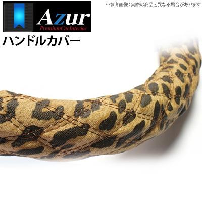 【アズール AZUR】ハンドルカバー ヒョウ柄ブラウン 2HSサイズ(外径約45~46cm) 品番:XS62L24A-2HS-001 :宅配タイヤ太郎