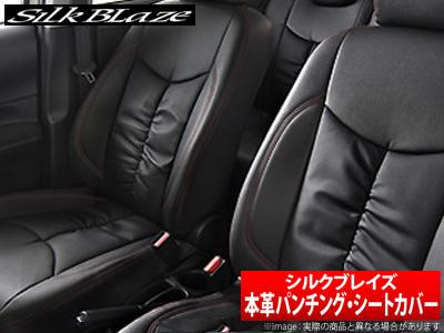 【シルクブレイズ SilkBlaze】ムーヴ 等にお勧め シートカバー 本革パンチング インテリアパーツコレクション 型式等:LA100S / LA110S 品番:SB-8103