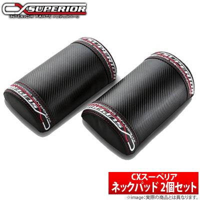 【スーペリア SUPERIOR】カーボンルック 汎用ネックパッド 2個セット