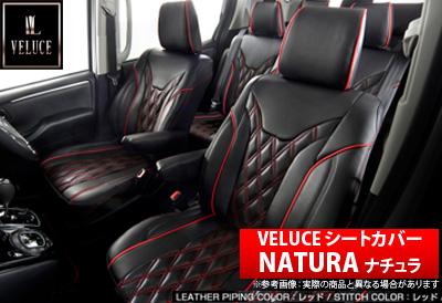 【ヴェルーチェ/Veluce】シートカバー オルゴーリョ ORGOLIO エスクァイアハイブリッド 80系 7人乗り などにお勧め 品番:2348
