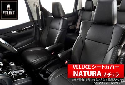 【ヴェルーチェ/Veluce】シートカバー ナチュラ NATURA ヴェルファイア 30系 7人乗り などにお勧め 品番:2030