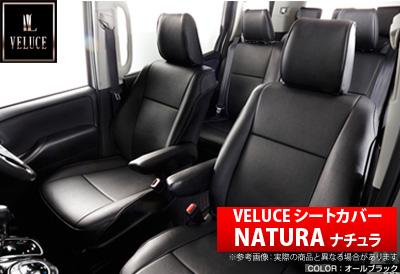 【ヴェルーチェ/Veluce】シートカバー ナチュラ NATURA エスクァイアハイブリッド 80系 7人乗り などにお勧め 品番:2338