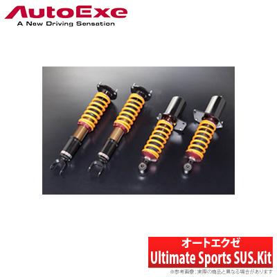 【オートエクゼ AutoExe】マツダ RX-8 等にお勧め アルティメットスポーツサス・キット Ultimate Sports SUS.Kit 型式等:SE3P / MC前 品番:MSE7960