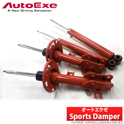 【オートエクゼ AutoExe】デミオ 等にお勧め スポーツダンパー / 4本セット 1台分 Sports Damper 型式等:DE系 品番:MDE7700
