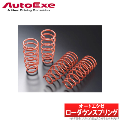 【オートエクゼ AutoExe】マツダ CX-3 等にお勧め ローダウンスプリング Low Down Spring 型式等:DK系 品番:MDK7300