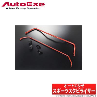 【オートエクゼ AutoExe】マツダ CX-3 等にお勧め スポーツスタビライザー フロント用 型式等:DK系 品番:MDK7600