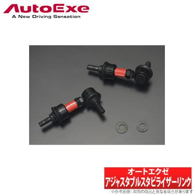 【オートエクゼ AutoExe】AZワゴン 等にお勧め アジャスタブルスタビライザーリンク / フロント用 型式等:MJ系 品番:MMJ7605