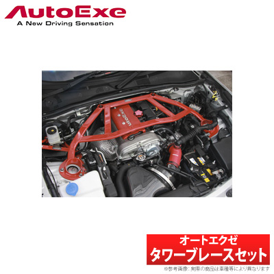 【オートエクゼ AutoExe】マツダ CX-3 等にお勧め タワーブレースセット 型式等:DK系 品番:MDK4800