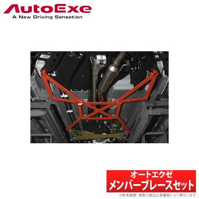 【オートエクゼ AutoExe】アテンザ 等にお勧め メンバーブレースセット 型式等:GG系 品番:MGG471