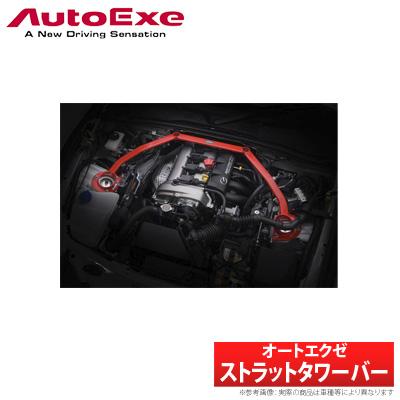 【オートエクゼ AutoExe】デミオ 等にお勧め ストラットタワーバー / フロント用 型式等:DE系 品番:MDE400
