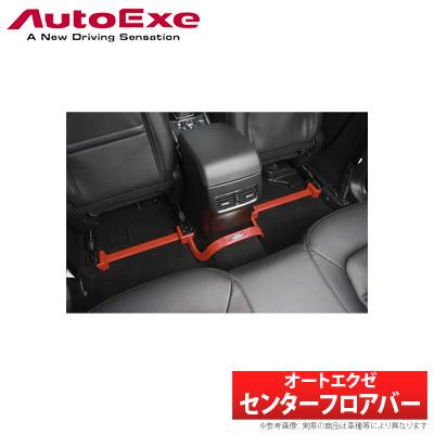 【オートエクゼ AutoExe】マツダ RX-8 等にお勧め センターフロアバー 型式等:SE3P 品番:MSE4D00