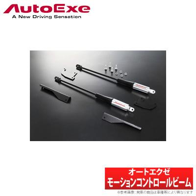 【オートエクゼ AutoExe】ロードスター 等にお勧め モーションコントロールビーム 型式等:ND系 品番:MND4900