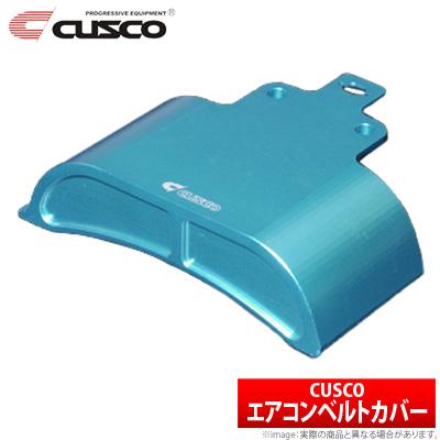 【クスコ CUSCO】スバル BRZ 等にお勧め エアコンベルトカバー 型式等:ZC6 品番:965 730 B