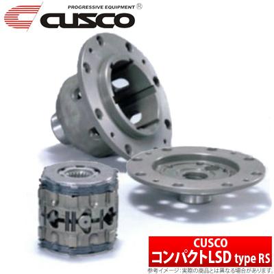 【クスコ CUSCO】スイフトスポーツ 等にお勧め LSD コンパクトLSD type RS フロント 1way 型式等:ZC33S 品番:LSD 620 H