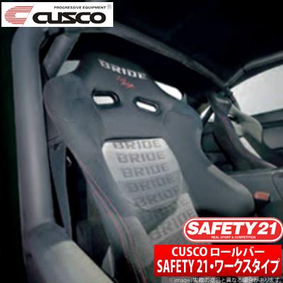 【クスコ CUSCO】ランサーエボリューションVI/ランエボ6 等にお勧め SAFETY21ロールケージ ワークスタイプ 型式等:CP9A 品番:560 270 W9