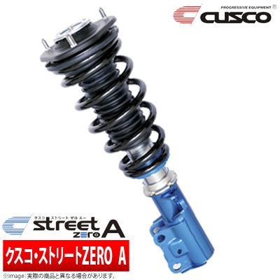 【クスコ CUSCO】エスティマ 等にお勧め 車高調 STREET ZERO A ストリートゼロエー(アッパーマウントレス) 型式等:ACR50W 品番:925 62N CBH