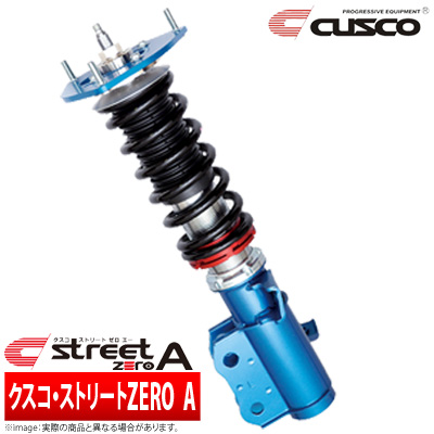 【クスコ CUSCO】スープラ 等にお勧め 車高調 STREET ZERO A ストリートゼロエー 型式等:MA70 品番:163 61N CN